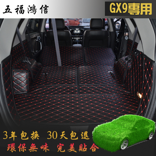 Geely pride gx9 gx9 gx7 trunk mat surrounded by the whole trunk mat trunk mat full surround pads free shipping