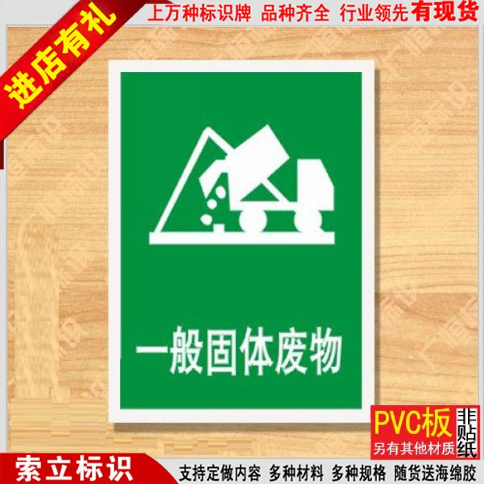 General solid waste label signs factory safety warning signs oem customized tips
