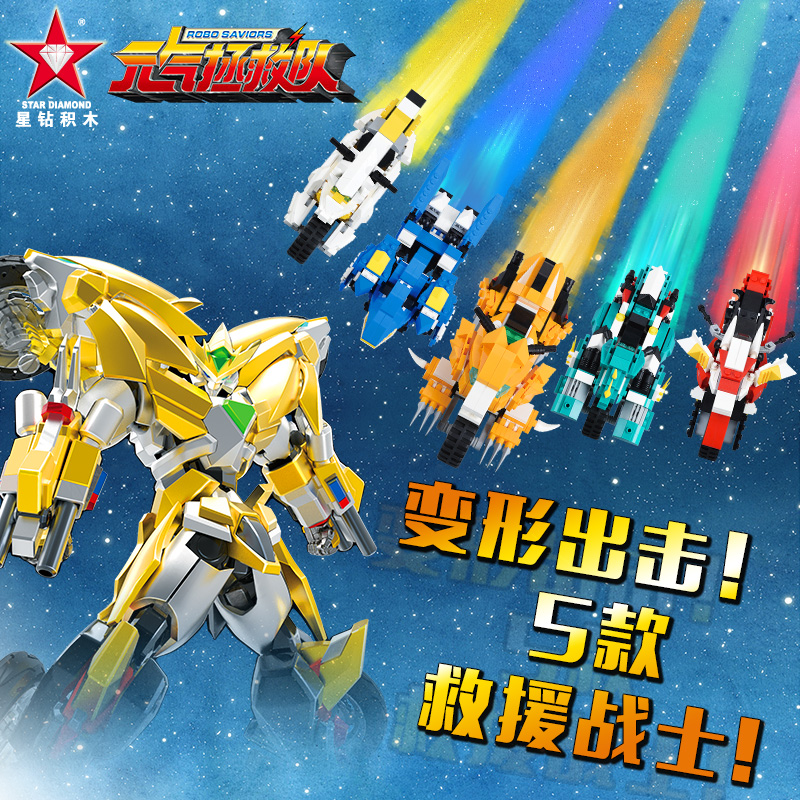 Genki genki genki xinghun two brave rescuers genuine toy building blocks diamondmax rescue team deformation robot boy toy