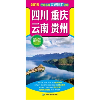 Genuine! ã 2015 china regional transportation travel detailing-chongqing sichuan yunnan and guizhou ã figure compass culture media, China cartographic publishing house