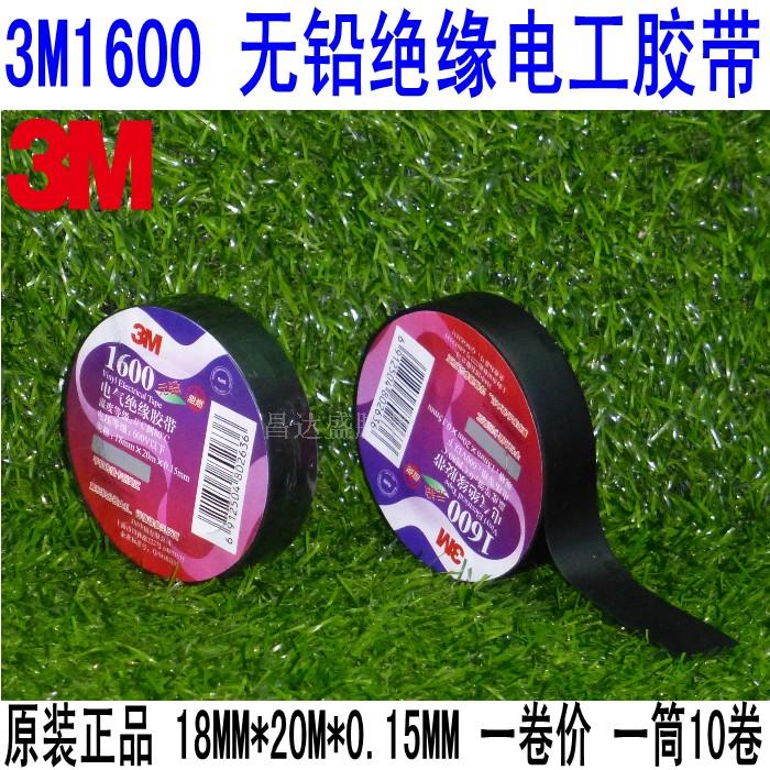Genuine 3m1600 electrical tape pvc insulation tape waterproof moisture unleaded retardant tape in a single volume 20 m