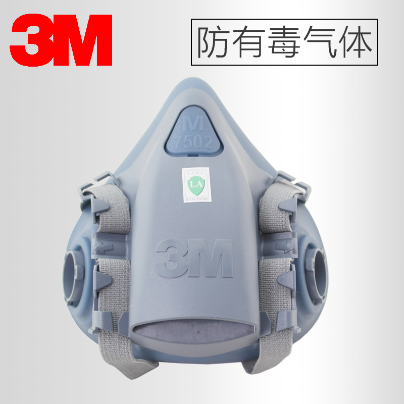 Genuine 3m7502 comfortable silicone protective mask half face mask half mask respirators with two subjects万720p