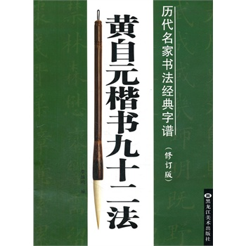 Genuine! ã ancient masters of calligraphy classic word spectrum: huang zi yuan regular script ninety-two law (second series) ã Li fang ming, Heilongjiang fine arts publishing house