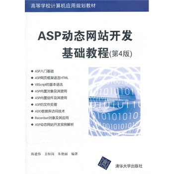 Genuine! ã asp station development based tutorial (4th edition) (institutions of higher learning controller computer application planning Teaching materials) chen jianwei ã, Right to health posts, Zhu yanli forward, Tsinghua out