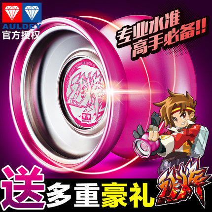Genuine audi double diamond fire king junior reproduction of the legendary five yo yoyo feng lie high metal yoyo