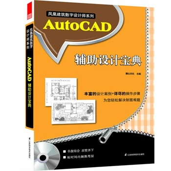 Genuine! autocad aided design collection (study architectural design drawing techniques pristine book plate combination, dual , Within a short period of time skilled master) foothills culture, Jiangsu