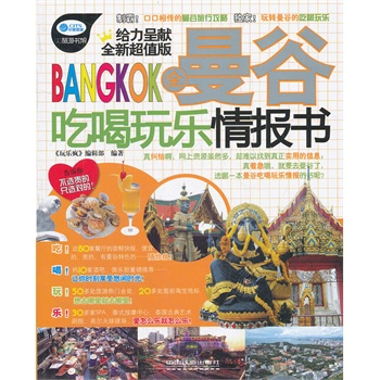 Genuine! 《 bangkok drink whole intelligence book (send travel spree) 》 《 crazy fun 》 editor The department of forward, China railway publishing house