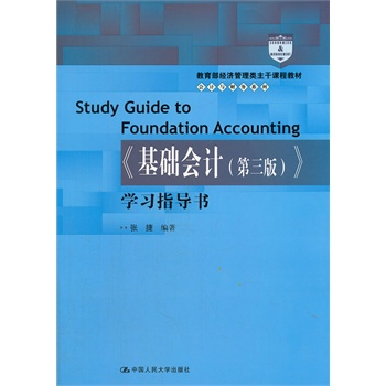 Genuine! ã ã basic accounting (third edition) study guide book ã ã zhang jie forward, Renmin university of china press