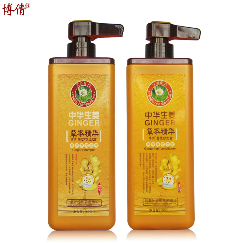 Genuine bo qian china ginger shampoo + conditioner nutrition care packages each 800 ml