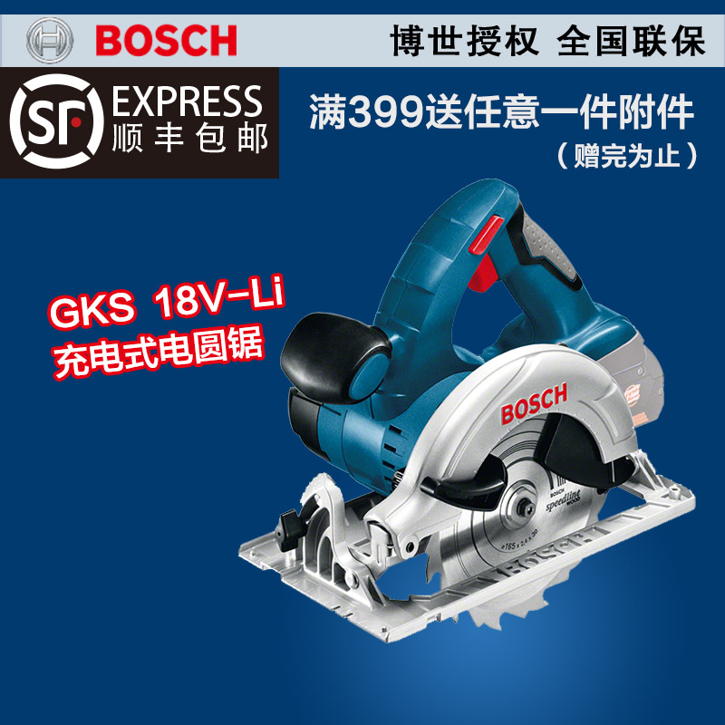 Genuine bosch GKS18V-Li lithium rechargeable electric circular saw woodworking power tools chainsaw wood cutting machine