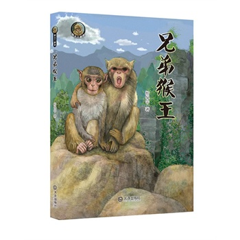 Genuine! ã ã brothers monkey king monkey king trilogy yang in the security, Dalian press