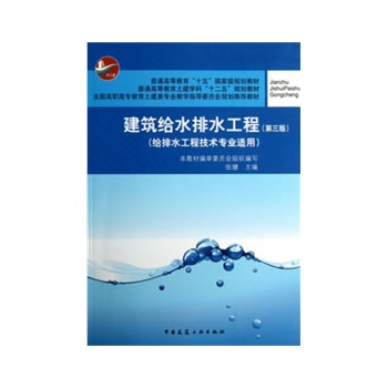 Genuine! 《 building water supply and drainage engineering (third edition) zhang jian 》, China building industry press