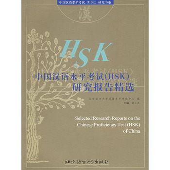 Genuine! ã china chinese proficiency test (hsk) studies featured ã beijing language and culture university hsk The center, Xie xiaoqing, Beijing language and culture university press