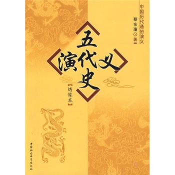 Genuine! ã chinese dynasties popular romance: history of the five kingdoms (illustrated edition) cai dongfan ã, China social sciences press