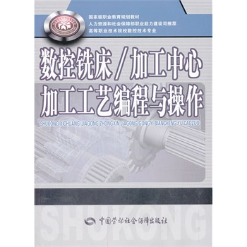 Genuine! 《 cnc milling/machining center programming and operation of technology 》, China labor and social security publishing house
