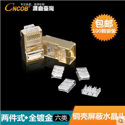 Genuine cncob gilded super six categories of gigabit dual rj45 shielded crystal head crystal head two type cat6 copper shell 100é¢