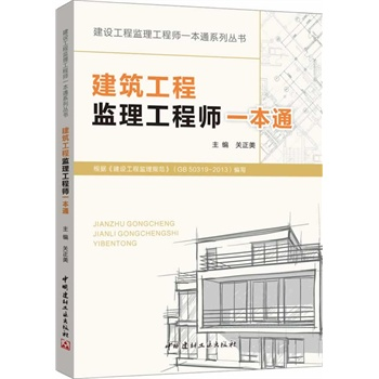 Genuine! 《 construction supervision engineer through a series of books: construction building construction supervision engineer through a 》 Masami off, China building materials industry press