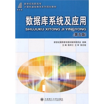 Genuine! database systems and applications/higher vocational education computer class lesson planning materials cheng lai shenjiang editor , Dalian university of technology press