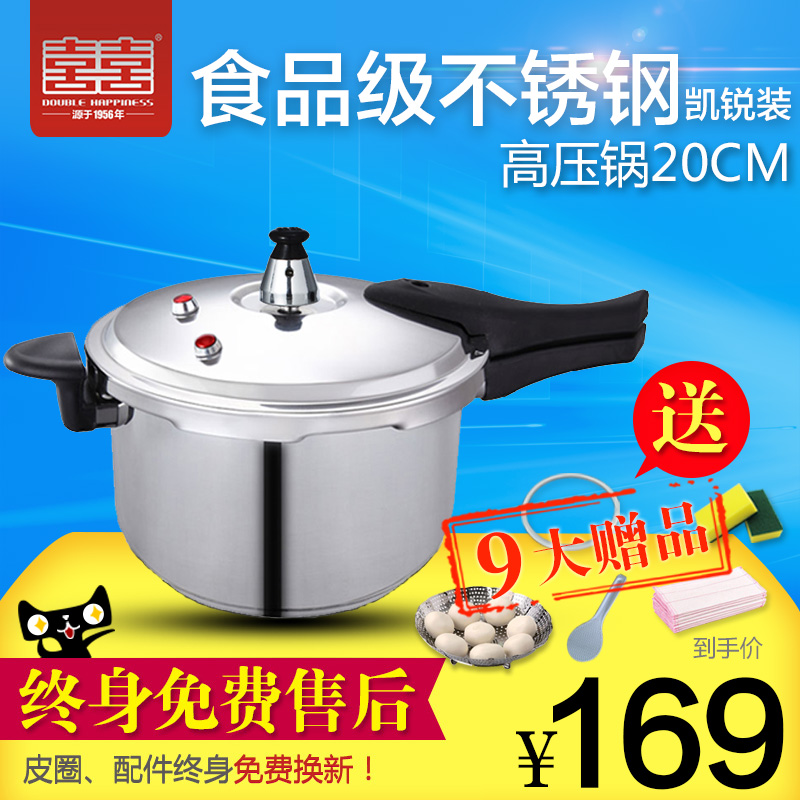 Genuine double happiness 304 stainless steel pressure cooker pressure cooker household universal gas cooker pressure cooker 3-4 people 20 cm