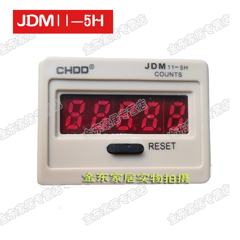 Genuine electronic counter cumulative counter jdm11-5h digital electronic counter
