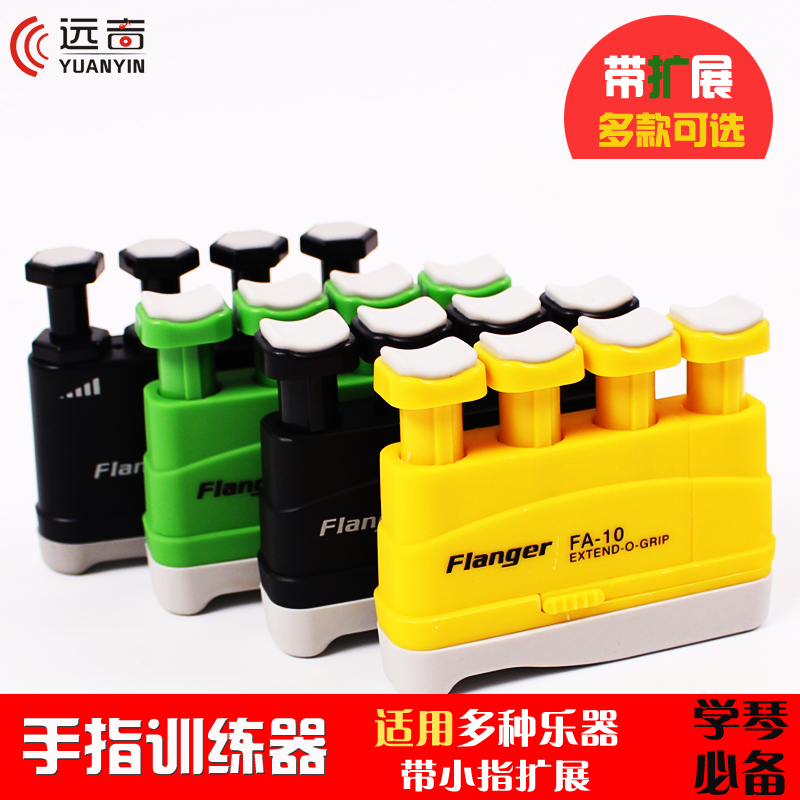 Genuine flanger refers to the force trainer guitar finger piano guzheng practice refers to the force trainer finger exerciser shipping