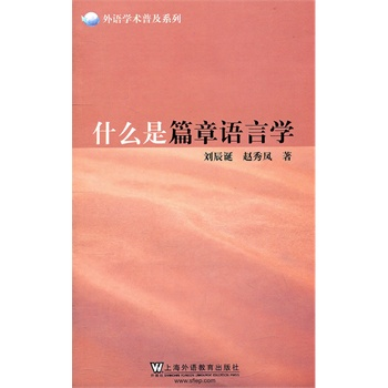 Genuine! 《 foreign academic popular series: what is the text linguistics 》 liu chen christmas, Zhao xiufeng with, Shanghai foreign language education press