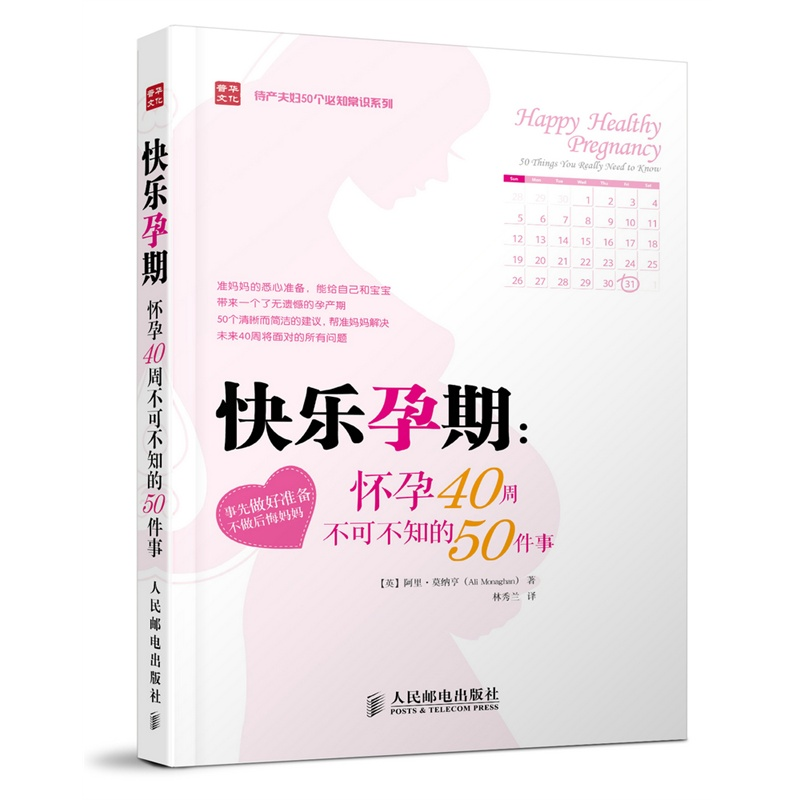 Genuine free shipping happy pregnancy: 40 weeks of pregnancy must know 50 things basics daquan pregnancy pregnancy Essential during pregnancy pregnancy books pregnancy books reference books tutorial books textbook selling books