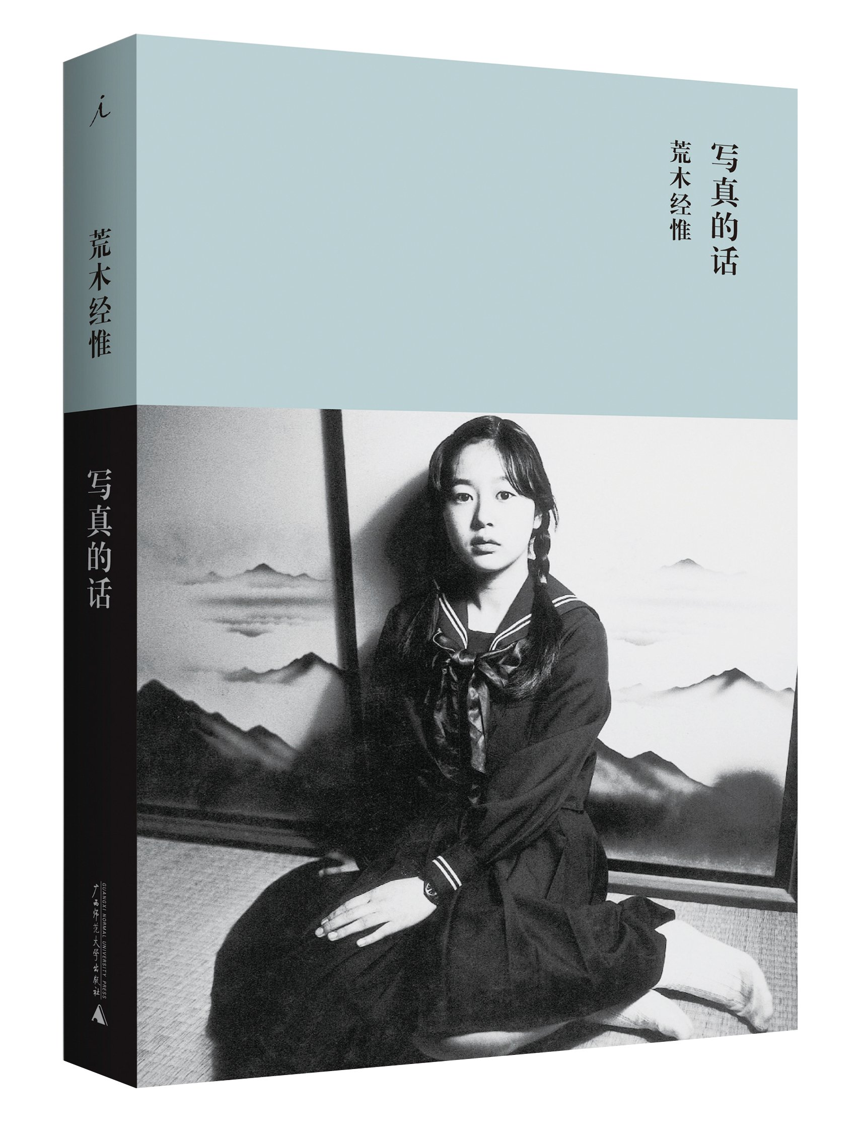 Genuine free shipping! portrait of japan talented photographer nobuyoshi araki shocking masterpiece! simplified chinese version ask the world!
