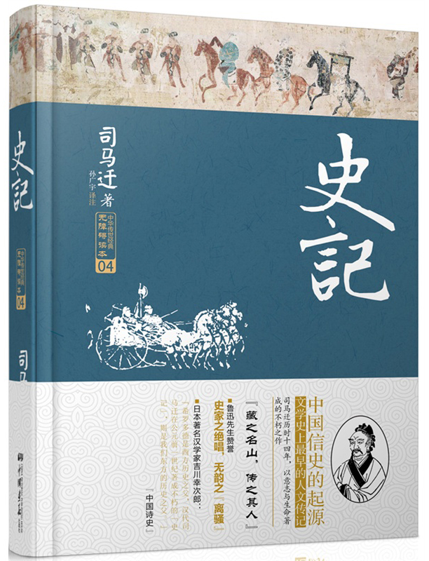Genuine free shipping records (new hardcover · accessibility reading! high cost! fit in Modern reading of the classic! praise âhistorians masterpiece of lu xun, there is no rhyme of lisaoâ!)