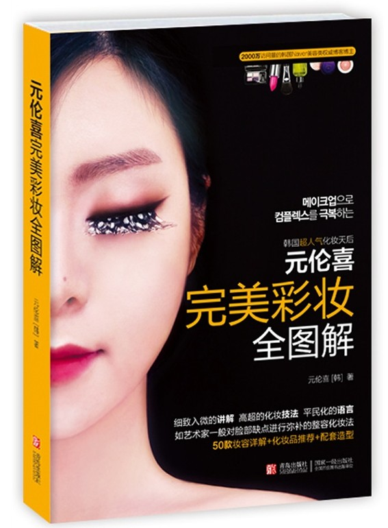 Genuine free shipping yuan lun full graphic genuine selling hi perfect makeup studio wedding photo studio makeup bridal makeup wedding makeup modeling techniques daquan Classic fashion books flaxen hair braided hair tie hair makeup foundation books