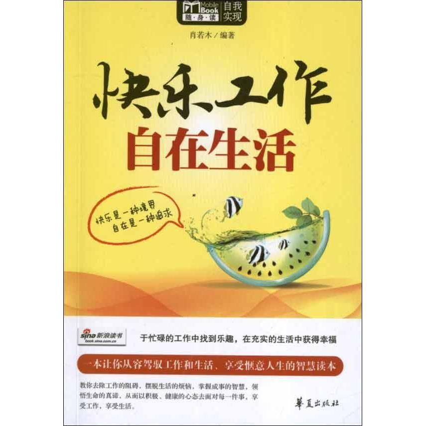 [Genuine full shipping] mbook portable reading: happy to work, comfortable life肖若wood selling books