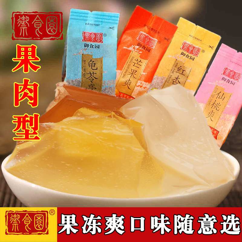 Genuine [g] beijing specialty royal garden fresh cool jelly pudding flesh fruit cool summer water office snacks