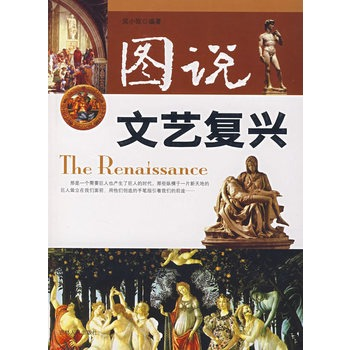 Genuine! ã gived renaissance ã wu gull with, Jilin people's publishing house