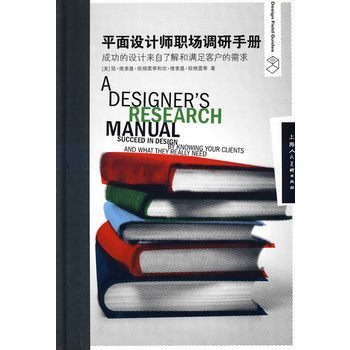 Genuine! ã graphic designer career research manual ã olger radiant, Olger radiant, Zhao qi, Shanghai people's fine arts publishing house