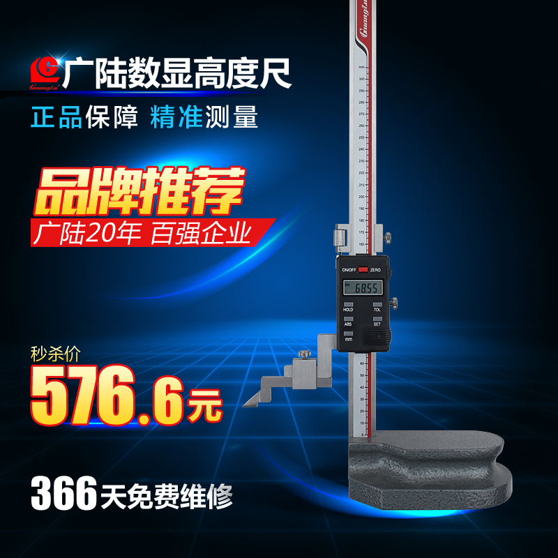 Genuine guanglu electronic digital height gauge 600mm crossed 0-200-300-500-1000mm height ruler crossed feet