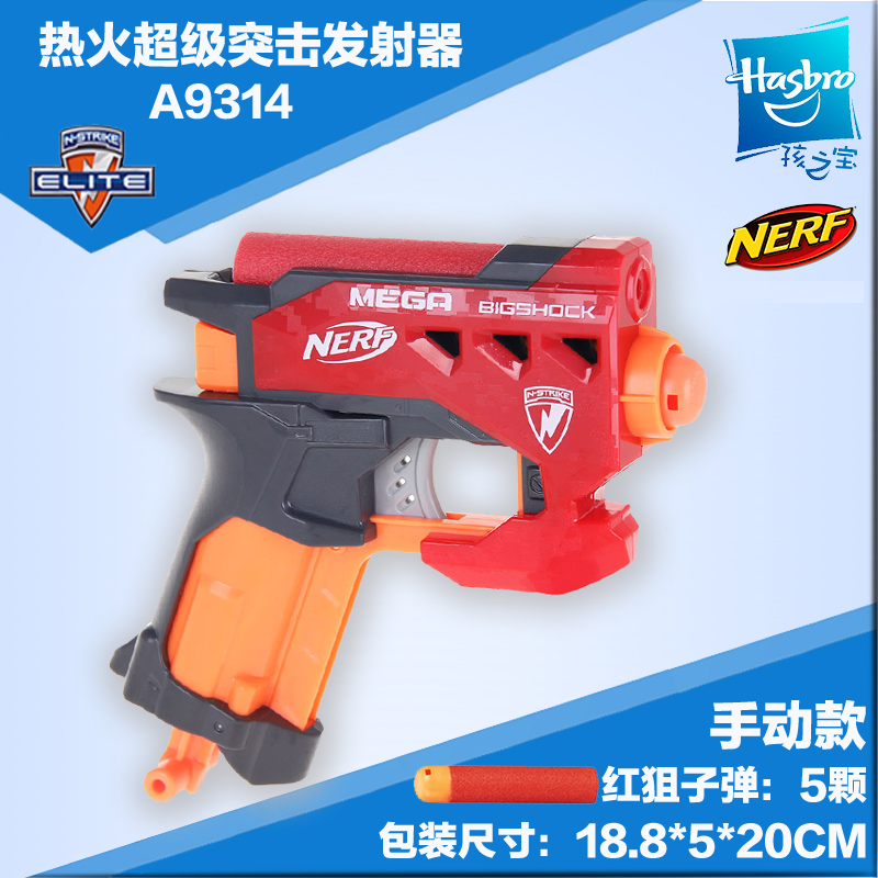 Genuine hasbro nerf heat assault launchers soft bullet gun toy mega red spy A9314