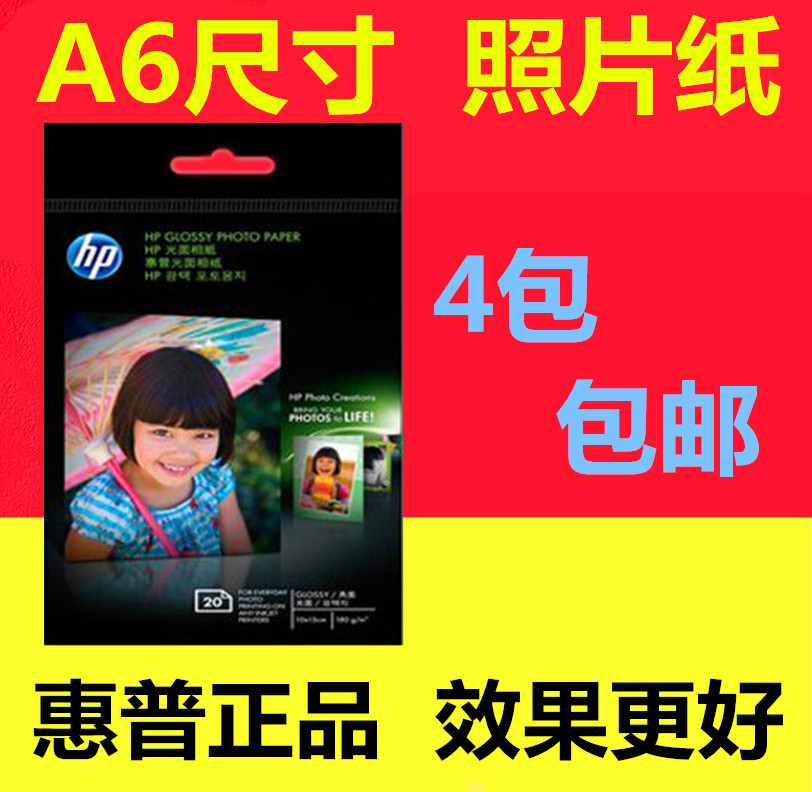 Genuine hp hp a6 glossy photo paper 4r/6 inch photo paper photo paper glossy photo paper a4180g inkjet printers
