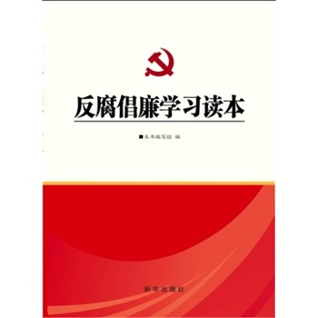 Genuine! 《 》 《 in fighting corruption and promoting honest government in fighting corruption and promoting honest government learning reading to learn reader 》 prepared by the group, Xinhua publishing house