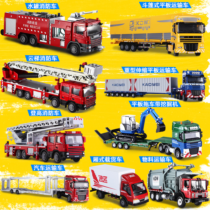 Genuine kaidi wei alloy engineering fire truck freight car truck loading and unloading trucks car model children's toys