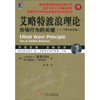 Genuine! ã key elliott wave theory of market behavior (collector's edition) ã small