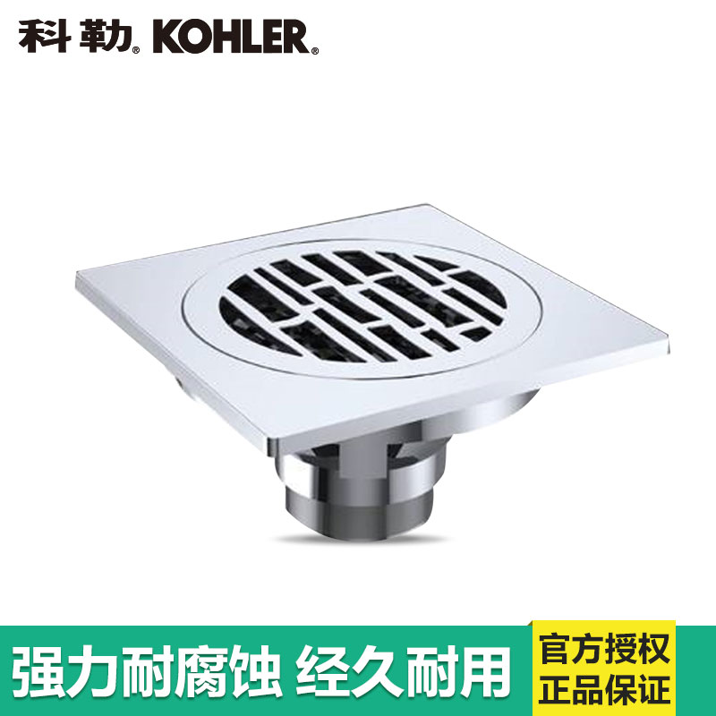 Buy Kohler Official Authorized Shop Floor Drain Washing Machine Drain K 45966t Cp In Cheap Price On Alibaba Com