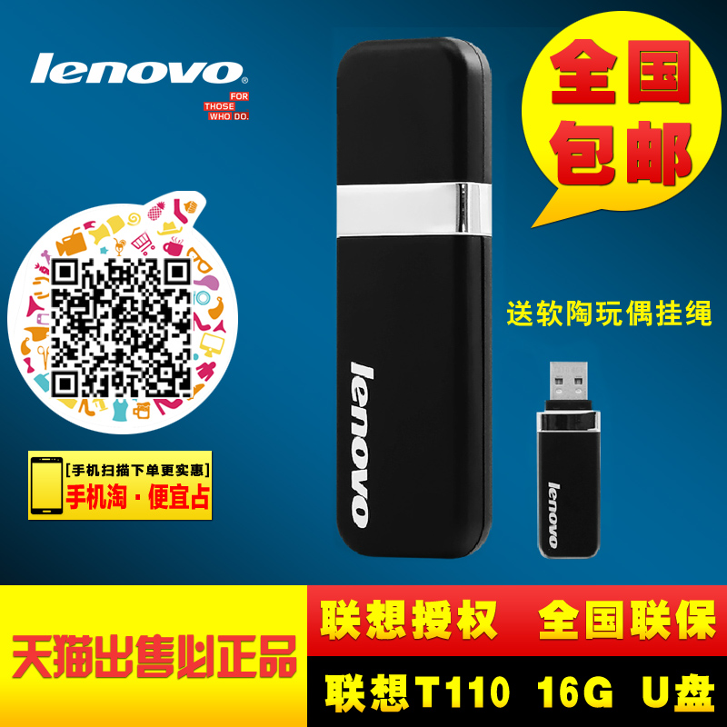 Genuine lenovo t110 u disk u disk 16g u disk flash disk encryption 2.0USB3.0 unpas speed usb specials