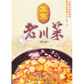 Genuine! li xiaowen 》 《 authentic old sichuan cuisine, sichuan science and technology press