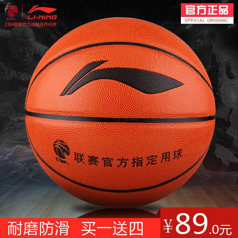 Genuine lining li ning basketball indoor and outdoor common standard wear basketball game ball lbqg032