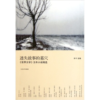 Genuine! ã lost tomb: ã ã five years of world literature fiction selection ã zhongping, People's literature publishing house