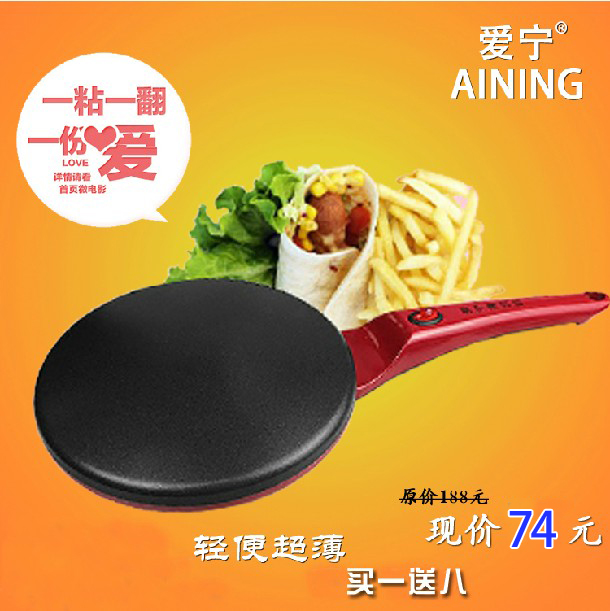 Genuine love ning clang crêpes AN-917 household electric baking pan pancakes baked scones machine pancake pan pot