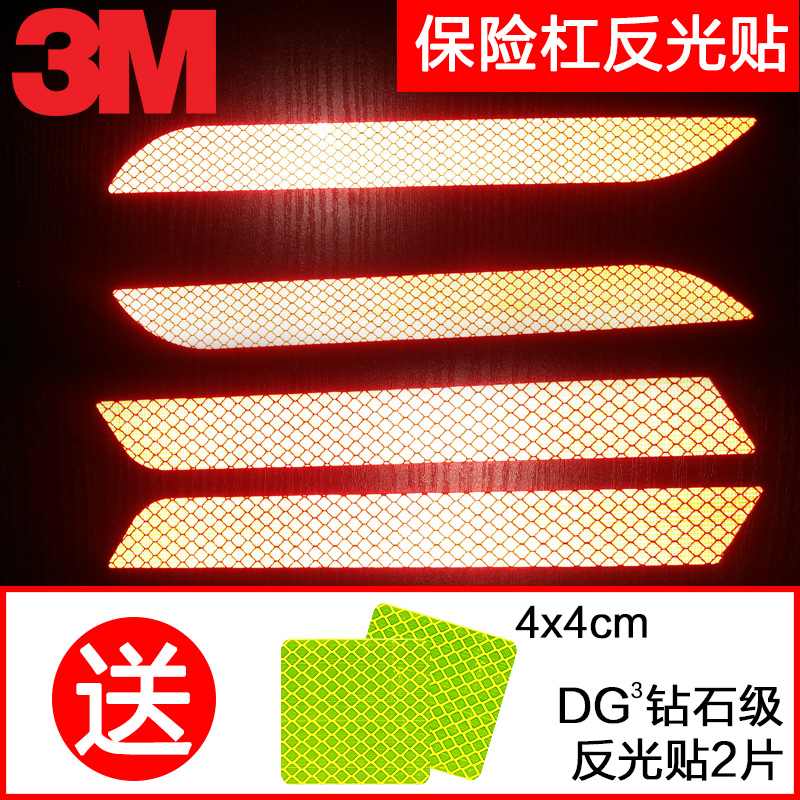 Genuine m diamond grade reflective film two loaded car suv car stickers car body reflective stickers car essential
