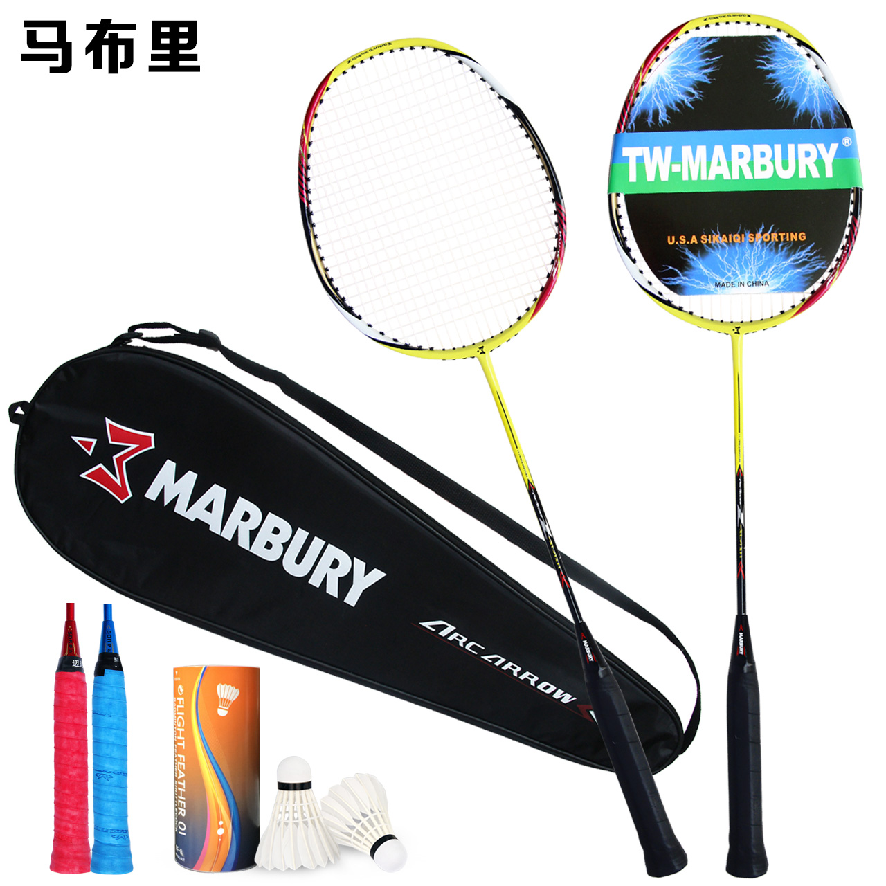 Genuine marbury badminton racket badminton racket carbon 2 loaded full shipping to send hand gel film sets double shot ultralight training ball