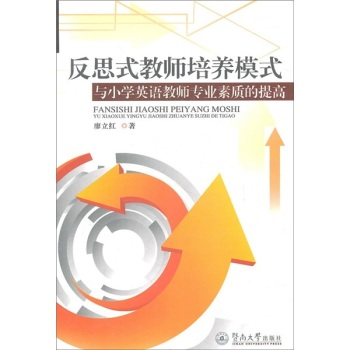 Genuine! 《 model with a reflective teacher training primary school english teacher professional qualities of educatees 》 li liao red , Jinan university press