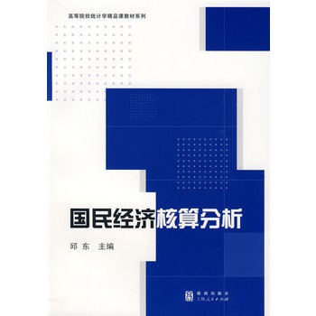 Genuine! ã ã national economic accounting analysis qiu dong, Gezhi press